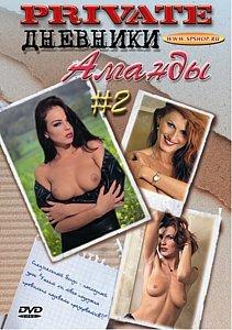 ДНЕВНИКИ АМАНДЫ – 2 на DVD