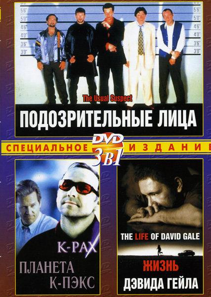 Подозрительные лица/ Планета Ка-Пэкс/Жизнь Дэвида Гейла  на DVD