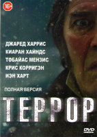 Террор (10 серий) (2 DVD)