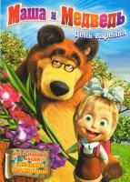Маша и медведь День варенья (7 серий)