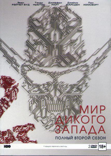 Мир Дикого запада 2 Сезон (10 серий) (2 DVD) на DVD