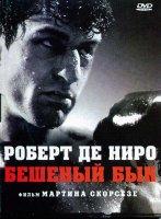 Бешеный бык (2 DVD)