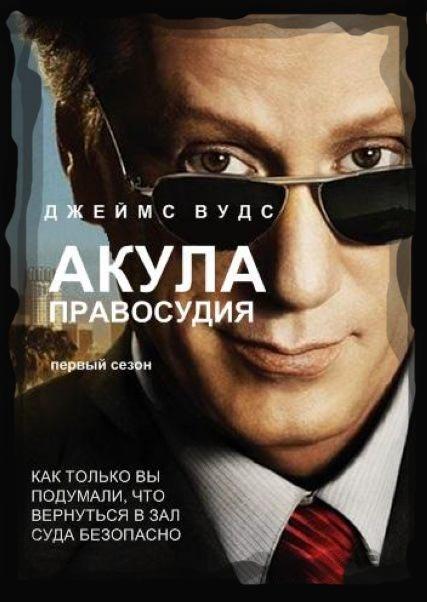 Акула 1 Сезон (22 серии) (3 DVD) на DVD