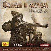 Mount & Blade Огнем и мечом (PC DVD)
