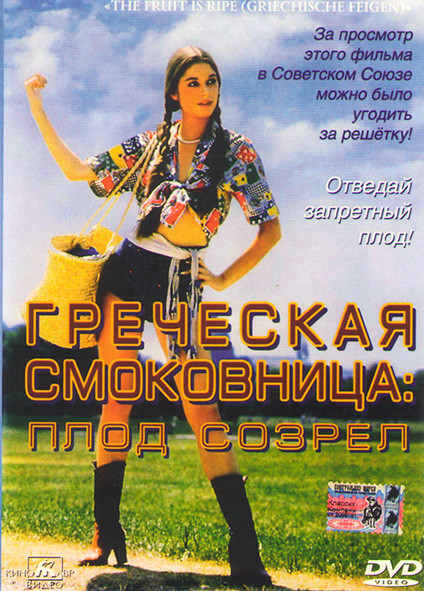 Греческая смоковница Плод созрел* на DVD