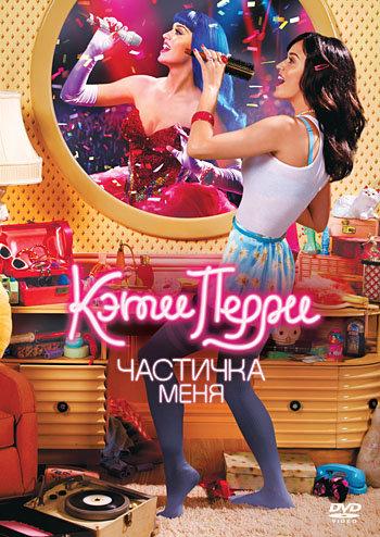Кэти Перри Частичка меня  на DVD