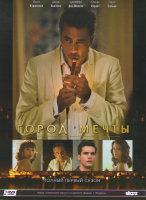 Город мечты 1 Сезон (8 серий) (2 DVD)