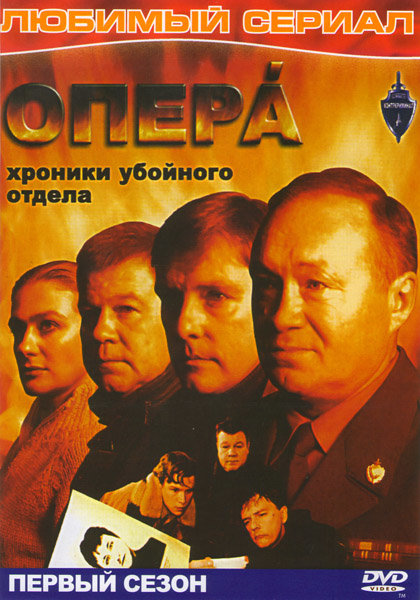 Опера Хроники Убойного Отдела 1,2,3 Сезоны (73 серий) (2 DVD) на DVD