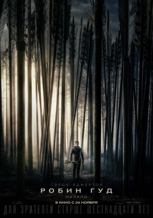 Робин Гуд Начало на DVD