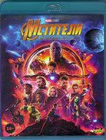 Мстители Война бесконечности 3D+2D (Blu-ray)