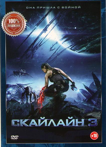 Скайлайн 3* на DVD