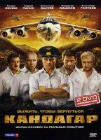 Кандагар/Побег из Кандагара (2 DVD)