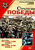 Стратегия победы. Часть 6: Последние залпы войны - 1. Последние залпы войны - 2 на DVD