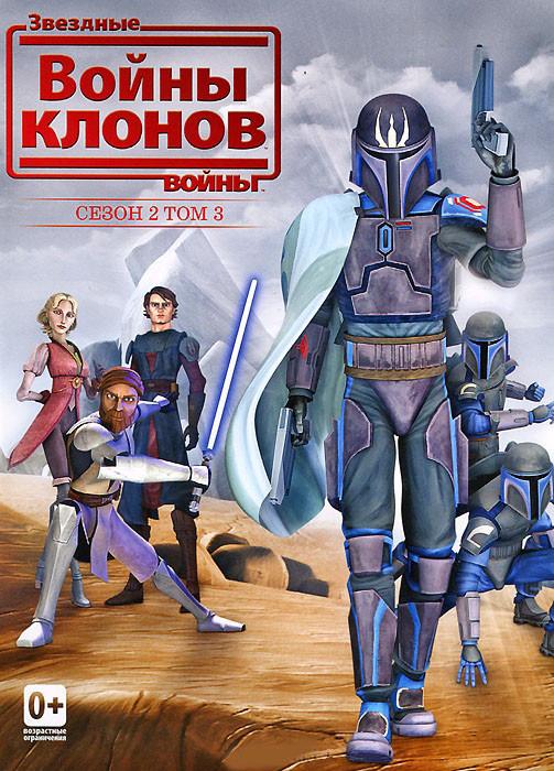 Звездные войны Войны клонов 2 Сезон 3 Том (4 серии) на DVD