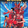 Коронный бросок (Слэм данк) 2 Часть (27-51 серии) (2 DVD) на DVD
