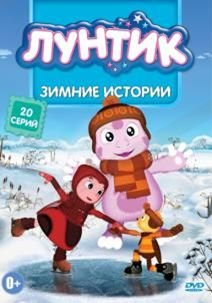 Лунтик Зимние истории (20 серий) на DVD