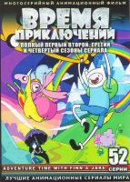 Время приключений (Время приключений с Финном и Джейком) 1,2,3,4 Сезоны (52 серии) (4 DVD)