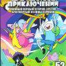 Время приключений (Время приключений с Финном и Джейком) 1,2,3,4 Сезоны (52 серии) (4 DVD) на DVD
