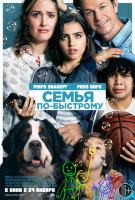 Семья по быстрому (Blu-ray)