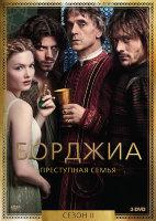 Борджиа 2 Сезон (10 серий) (3 DVD)