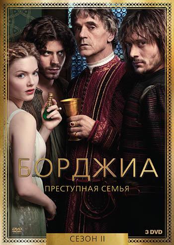 Борджиа 2 Сезон (10 серий) (3 DVD) на DVD