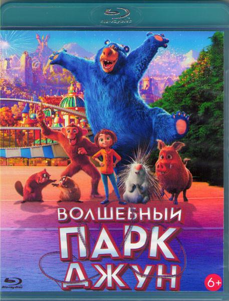 Волшебный парк Джун (Blu-ray)*