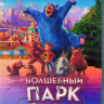 Волшебный парк Джун (Blu-ray)* на Blu-ray