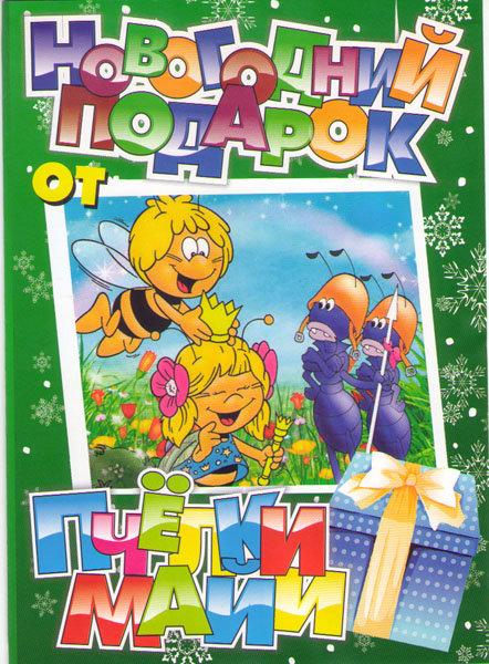 Пчелка Майя (22 серии) на DVD