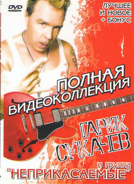 Гарик Сукачев и группа Неприкасаемые Полная видеоколлекция на DVD
