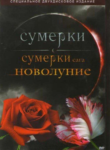 Сумерки / Сумерки Сага Новолуние (Позитив-мультимедиа) (2 DVD) на DVD