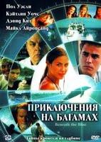 Приключения на Багамах на DVD
