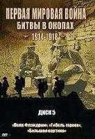 Первая мировая война Битвы в окопах 1914-1918 5 Диск