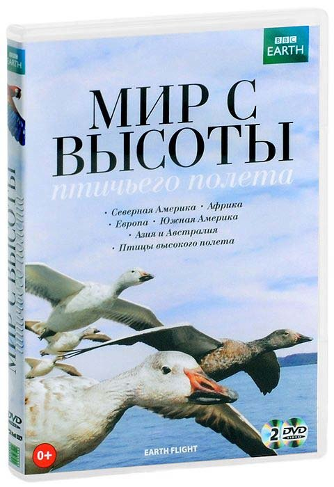 ВВС Мир с высоты птичьего полета (2 DVD) на DVD