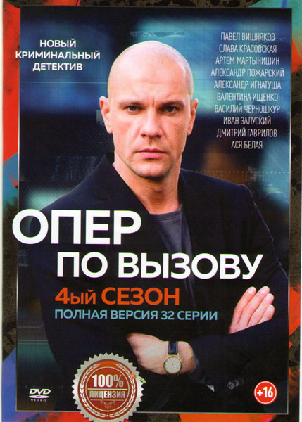 Опер по вызову 4 Сезон (32 серии) на DVD