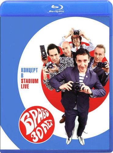 Браво 30 лет Концерт в Stadium Live (Blu-ray)* на Blu-ray