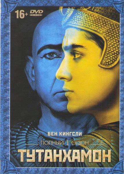 Тутанхамон (Тут) 1 Сезон (6 серий) на DVD