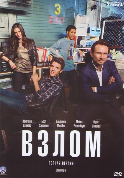 Взлом (7 серий) на DVD