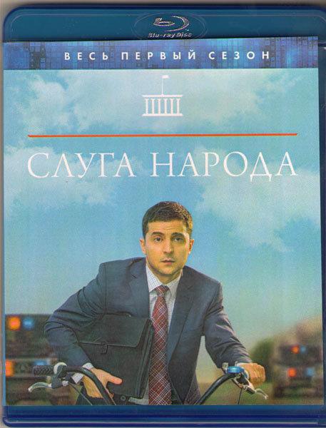 Слуга народа (24 серии) (Blu-ray) на Blu-ray