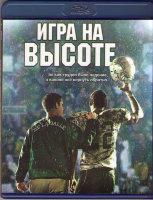 Игра на высоте (Blu-ray)