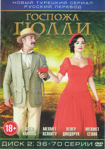 Госпожа Гюлли (Усадьба госпожи) (36-70 серий) на DVD