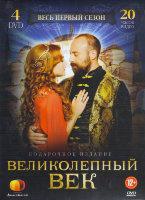 Великолепный век 1 Сезон (12 серии) (4 DVD)