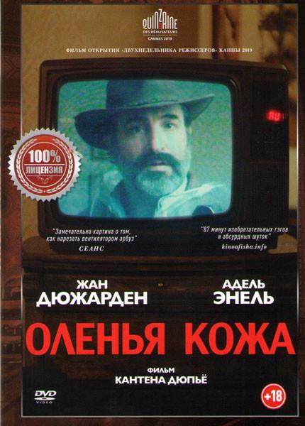 Оленья кожа на DVD
