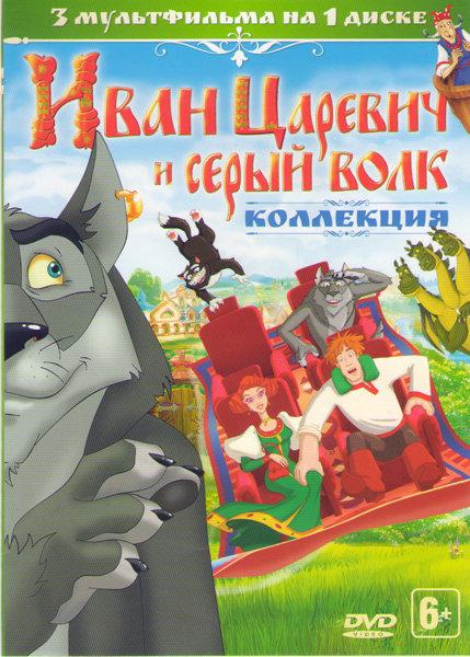 Иван Царевич и Серый волк 1,2,3  на DVD