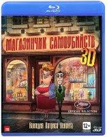 Магазин самоубийств (Магазинчик самоубийств) 3D (Blu-ray)