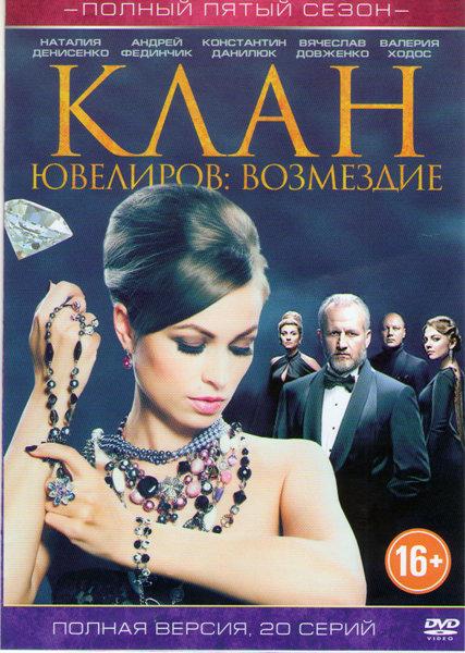 Клан ювелиров 5 Сезон Возмездие (20 серий)  на DVD
