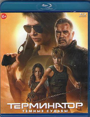 Терминатор Темные судьбы (Blu-ray)*