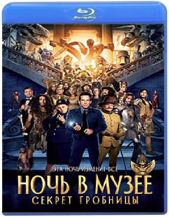 Ночь в музее Секрет гробницы (Blu-ray)* на Blu-ray