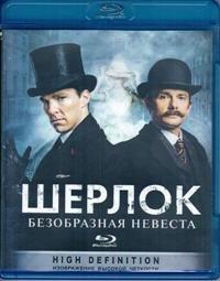Шерлок Безобразная невеста (Blu-ray)* на Blu-ray