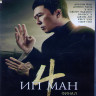 Ип Ман 4 (Blu-ray)* на Blu-ray