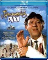 Бриллиантовая рука (Blu-ray)